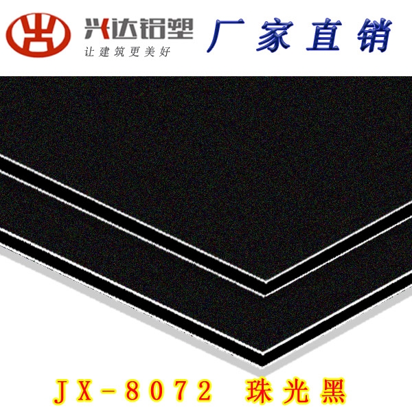 JX-8072 珠光黑