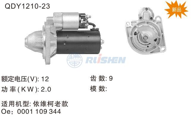 型号:QDY1210-23