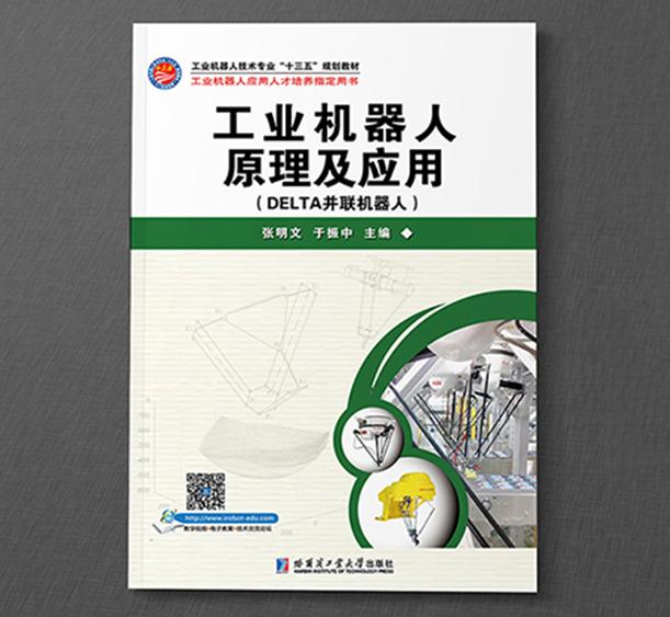 工業機器人原理設計系列