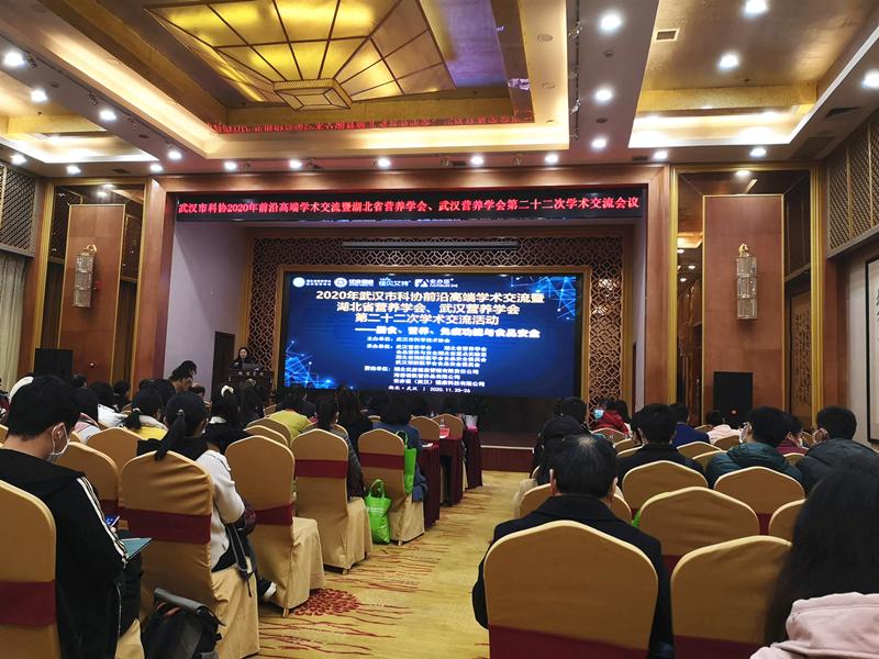跃莱作为理事单位受邀出席武汉科协2020年前沿高端学术交流活动