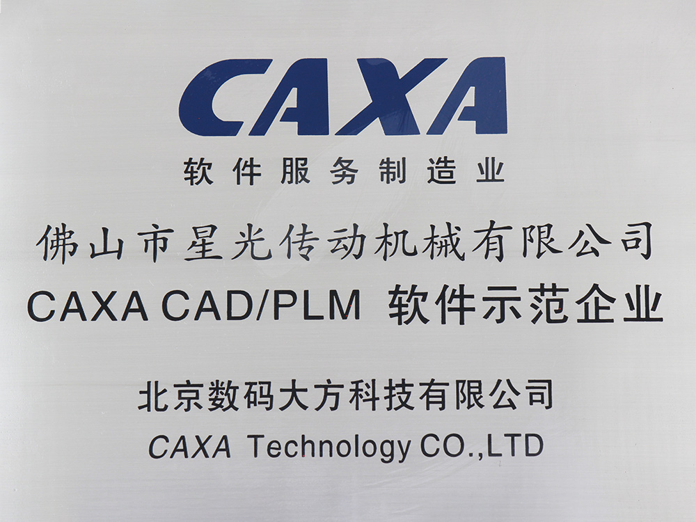 CAXA, CAD, PLM software demonstration enterprise