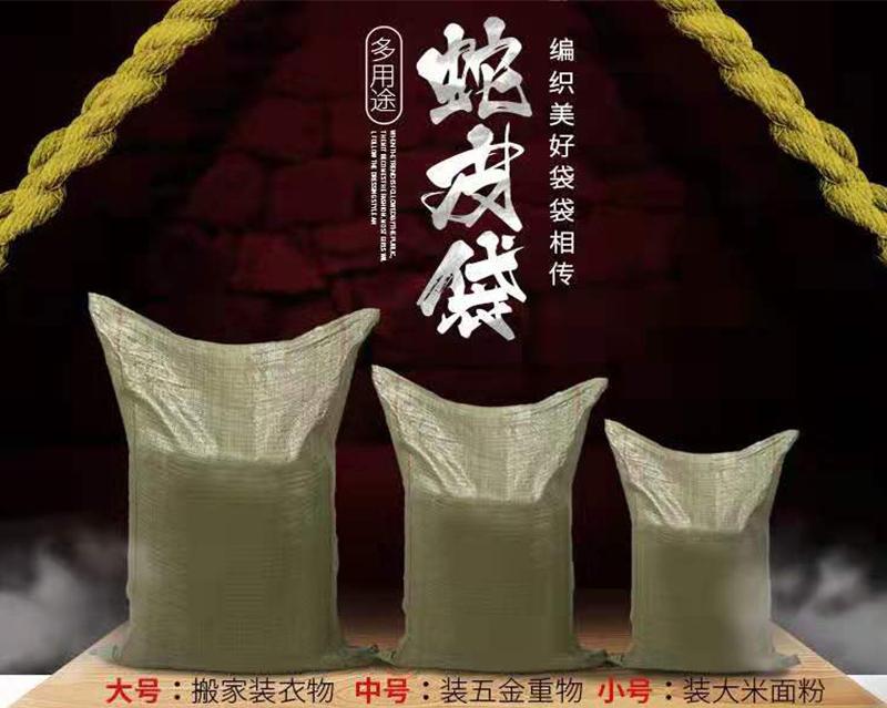 灰色通用編織袋,蛇皮袋
