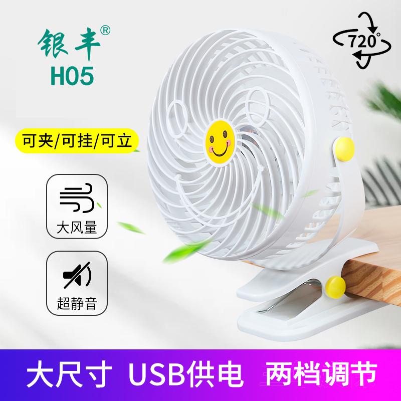 H05 中风扇 (可挂型)