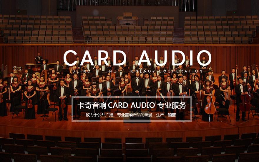 杭州卡奇音響有限公司