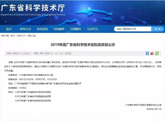 2019年度广东省科学技术奖拟奖项目公示 - 科凯达荣获广东省科技进步二等奖