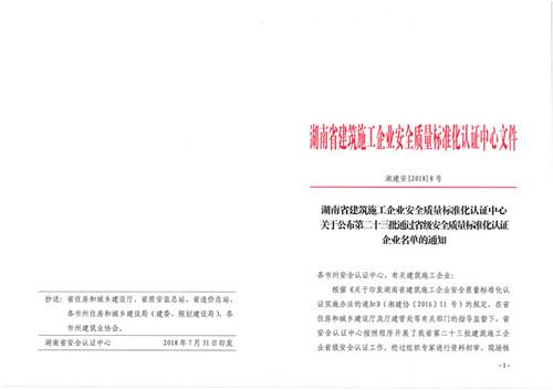 湖南省建筑施工安全質量標準化認證中心文件