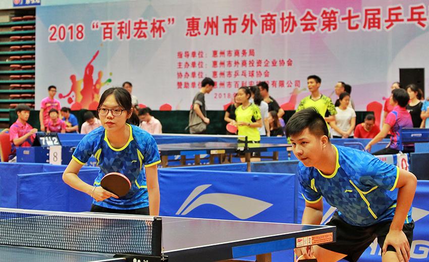 """2018""""百利宏杯""""乒乓球比赛"""
