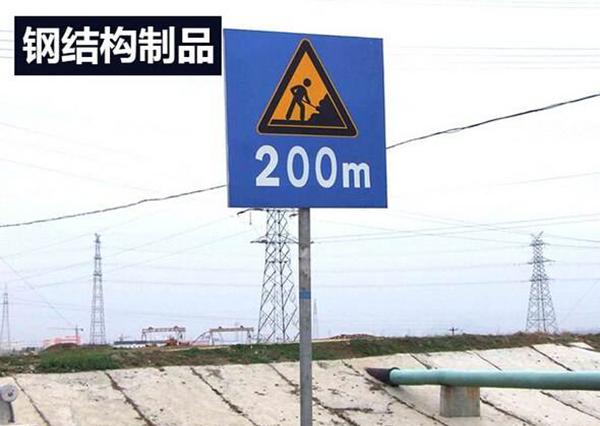 道路標示鋼結構
