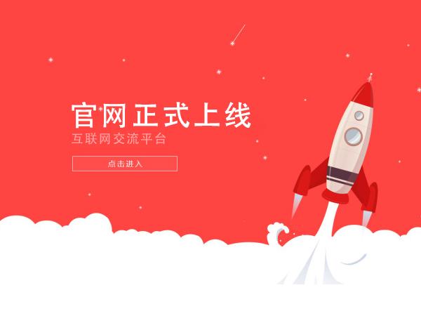 恭賀京山鑫宏達機械制造有限公司官網上線成功!