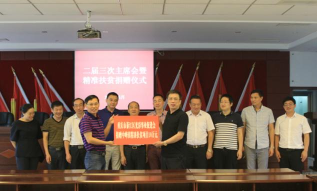 我司在綦江區光彩事業里向中峰鎮貧困村——中峰村捐贈10萬元