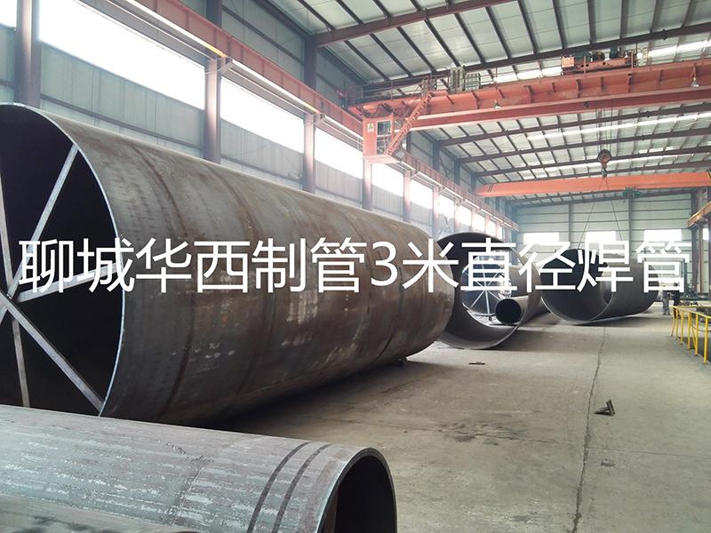 3米直徑焊管