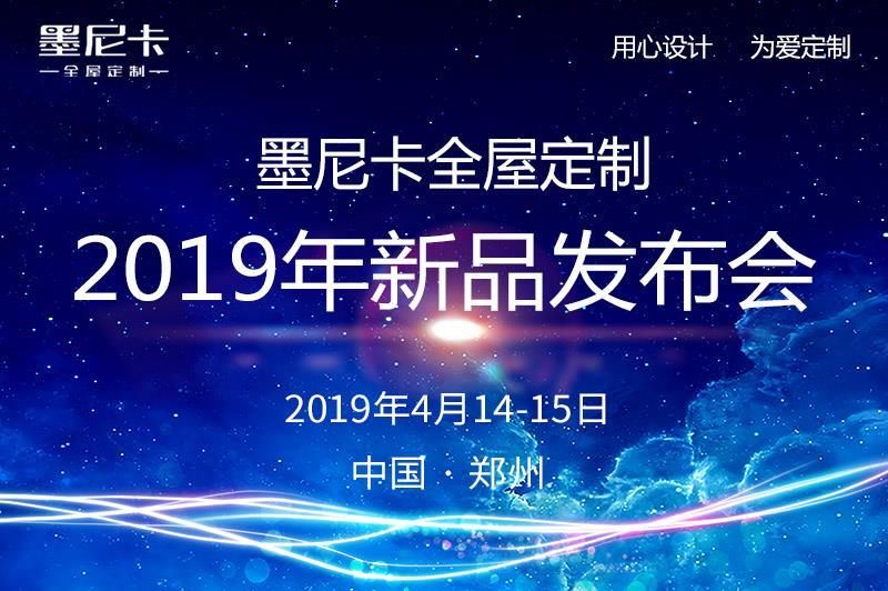 2019墨尼卡新品发布会在郑州召开