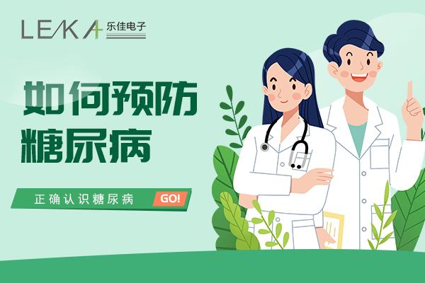 【医疗·科普】糖尿病知识和预防
