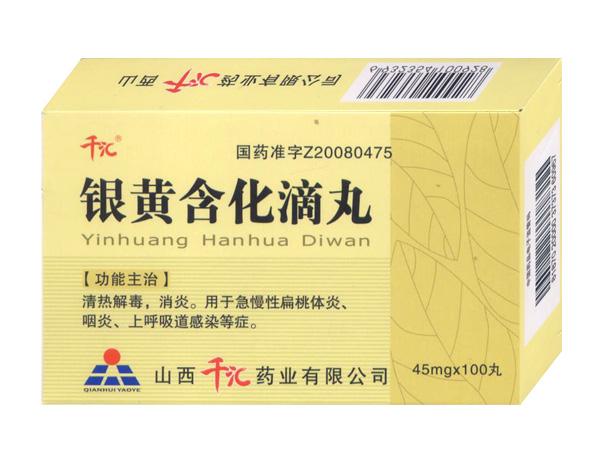 (千汇)银黄含化滴丸100丸
