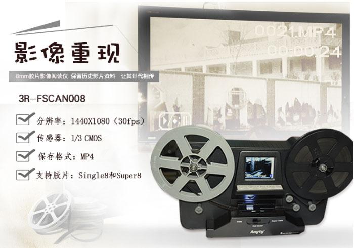 8mm膠卷掃描儀3R-FSCAN008