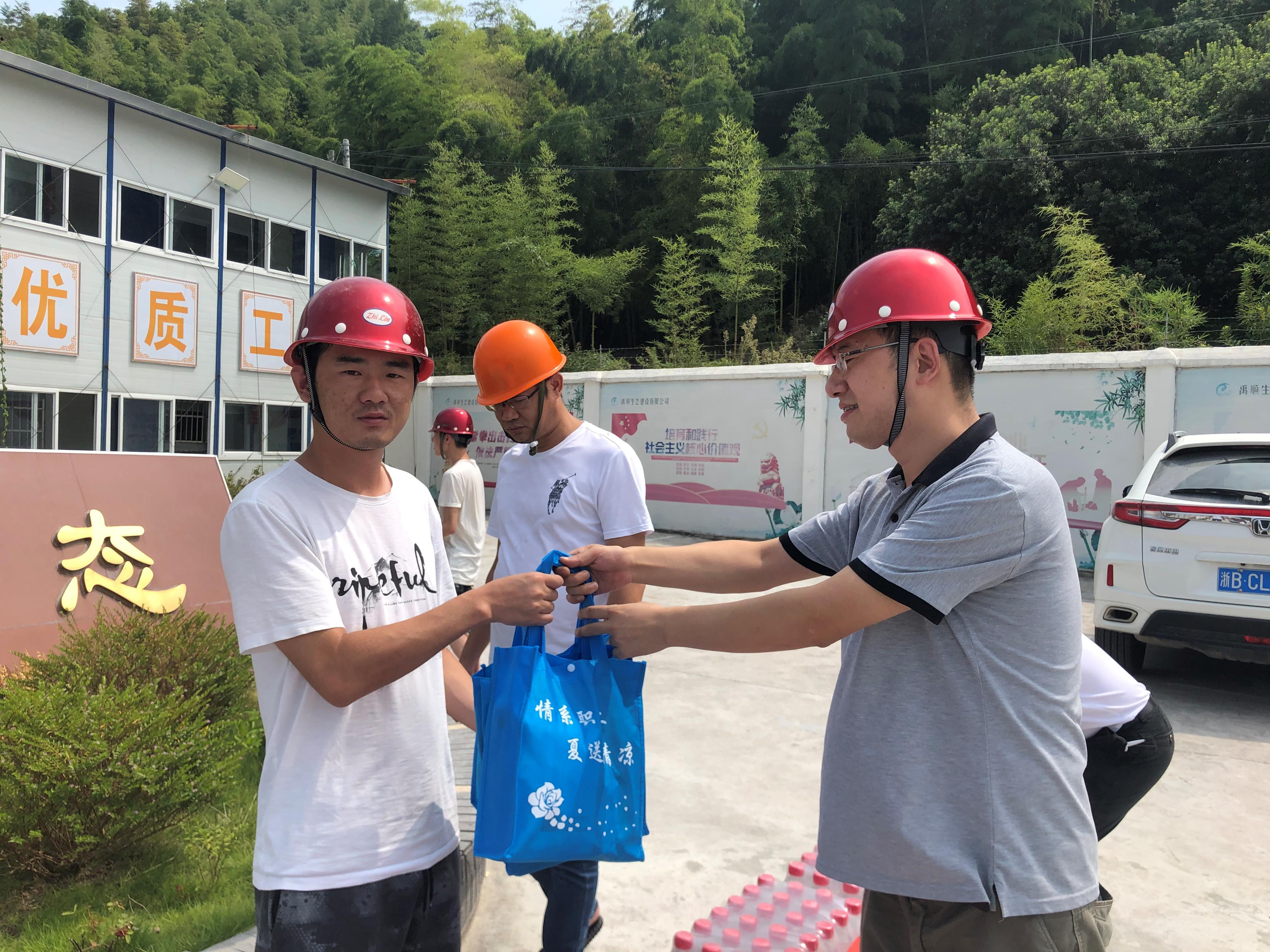 禹順生態工會開展夏季高溫慰問活動