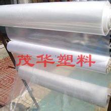茂华塑料-三层苫盖膜