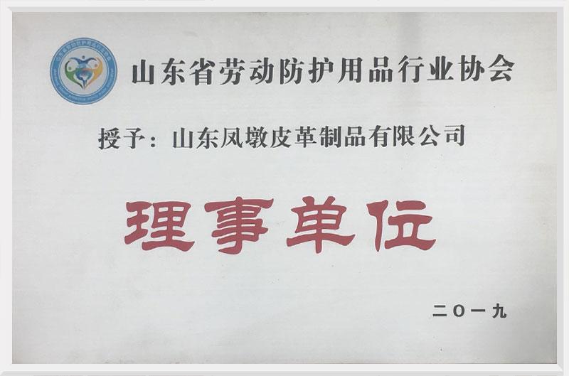 勞動防護用品行業協會理事單位