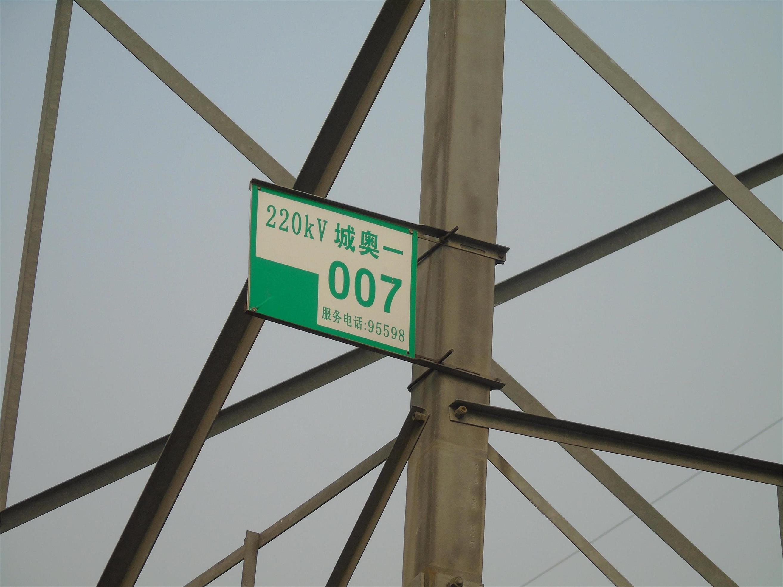 """国家电网-从2017年开始为北京城奥、玉桥、卢张等二十多条城市供电""""生命线""""提供电力巡检服务"""