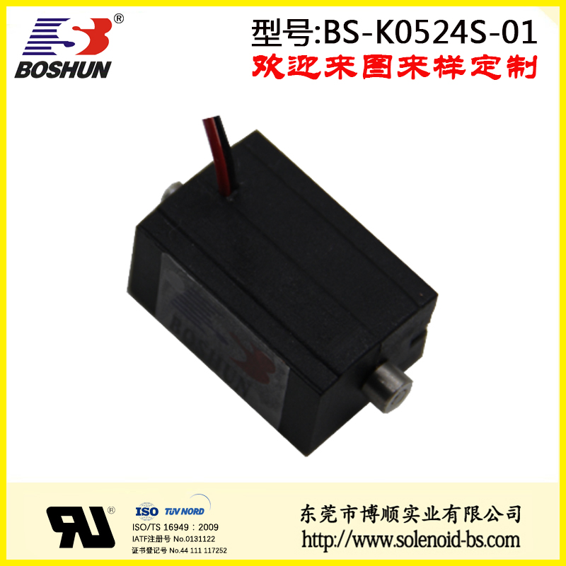 BS-K0524-01 新能源电磁铁