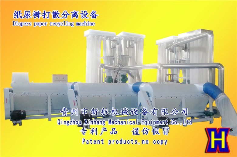 大型紙尿褲尿不濕分離打散機