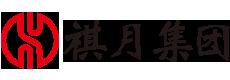 祺月logo