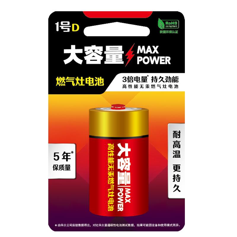 华太新品大容量1号煤气灶热水器大号电池单粒卡