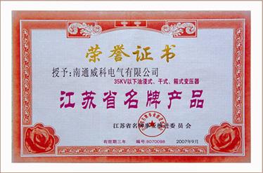江蘇省名牌產品