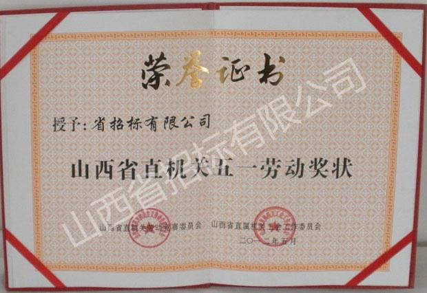 五一勞動獎章