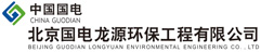 Beijing Guodian Longyuan Environmental Protection Engineering Co., Ltd.
