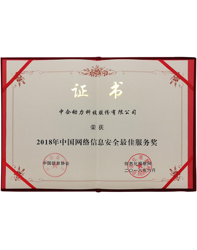 2018中國網絡信息安全最佳服務商