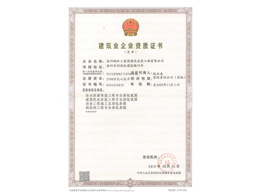 洛陽銅加工集團建筑安裝工程有限公司三級資質