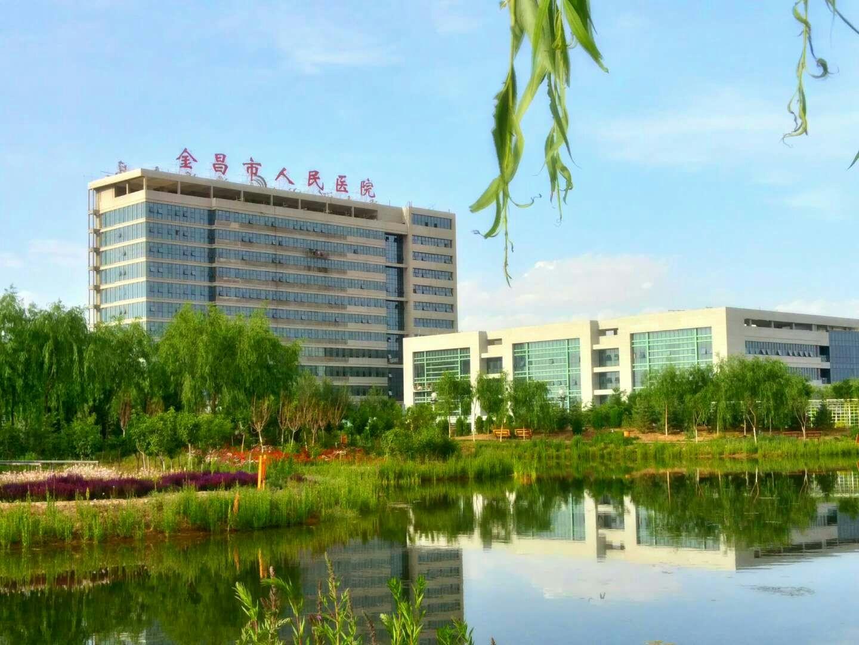金昌市人民医院