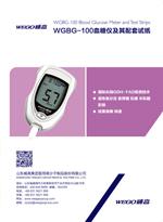 WGBG-100血糖儀及其配套試紙