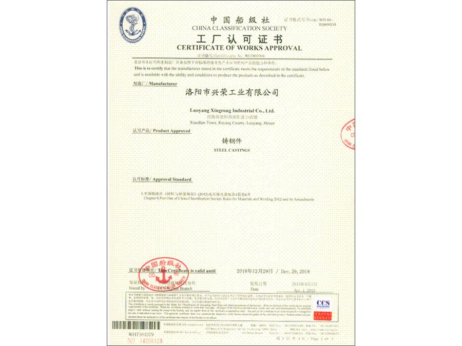 CCS工廠認可證書 2