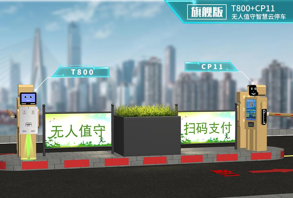 T800+CP11系列无人值守车牌识别
