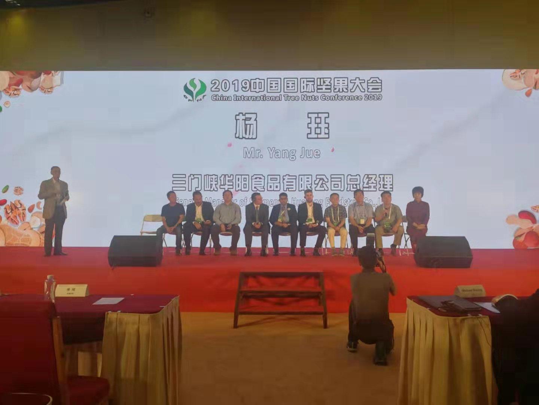 2019年中国国际坚果大会圆满落幕,华阳食品应邀与国际对话