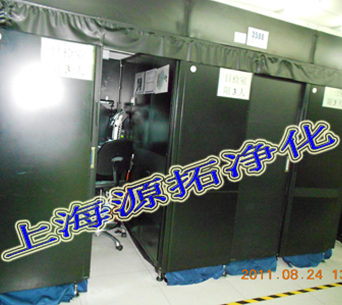 YT800000227 Darkroom / Visual Inspection Room