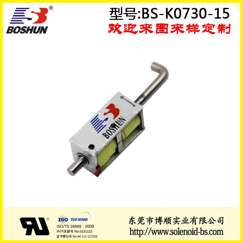 BS-K0730-15 充电枪电磁锁