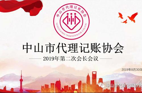 中山市代理記賬協會2019年第二次會長會議順利召開!