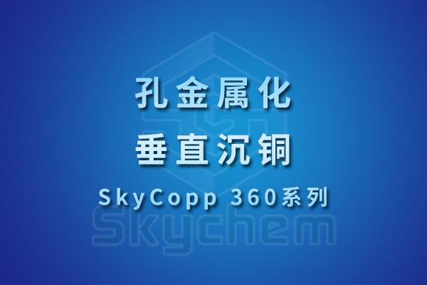 SkyCopp 360系列