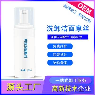 加工定制去角質慕斯潔面泡泡 卸妝潔面二合一保濕氨基酸洗面奶OEM1