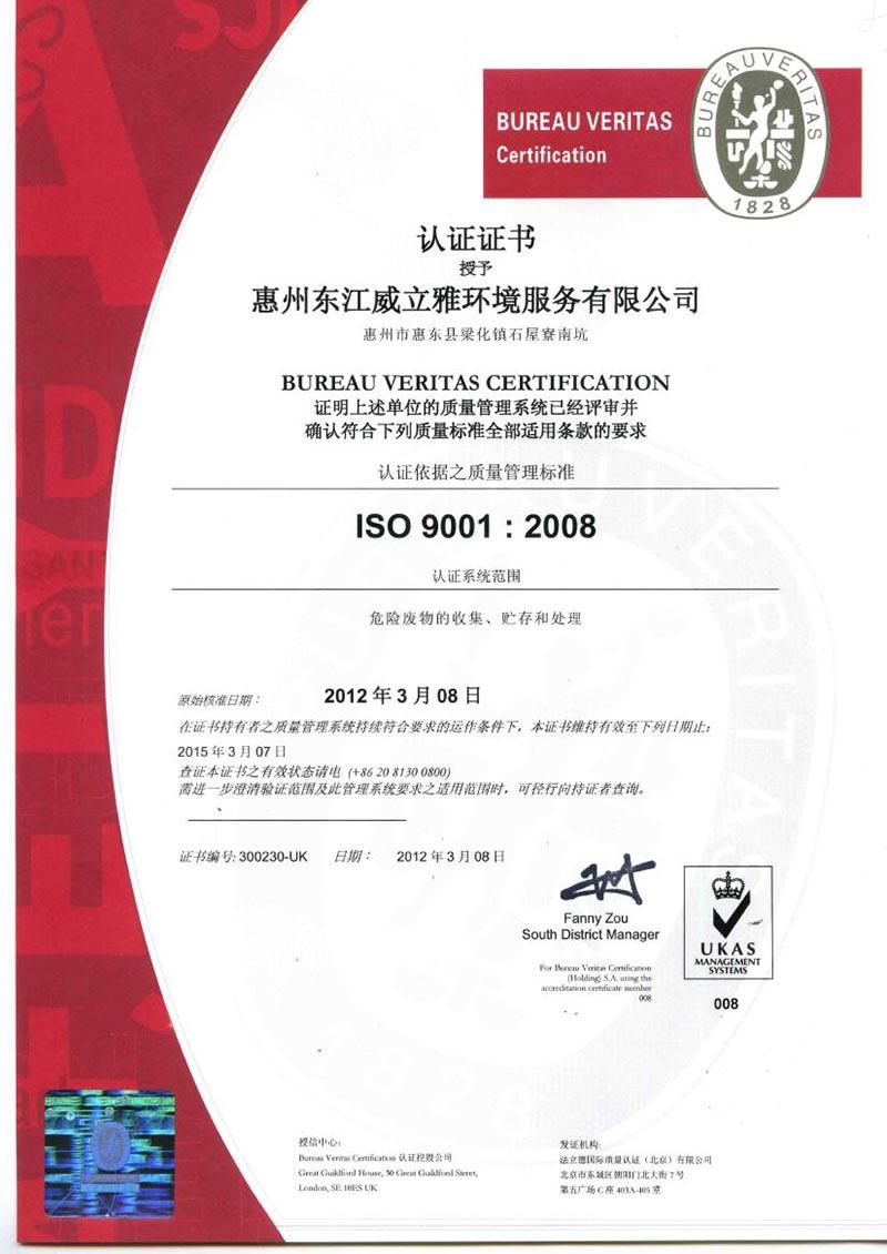 ISO:9001  2008  中文版