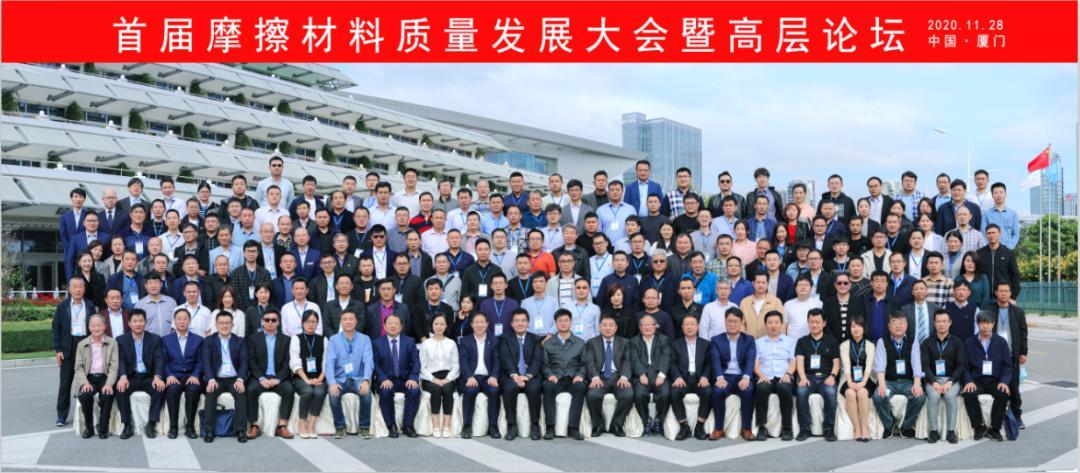 首届摩擦材料质量发展大会暨高层论坛