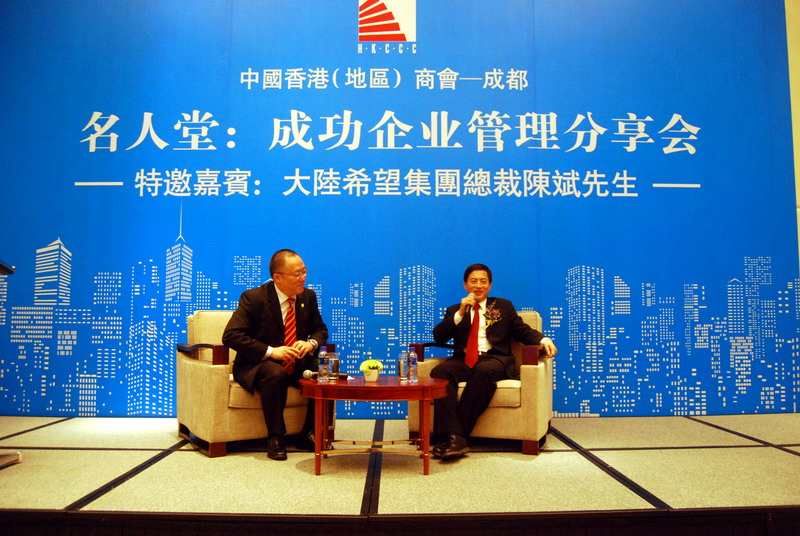应邀缺席成都香港商会- 名人堂胜利企业管理分享会并发表演讲