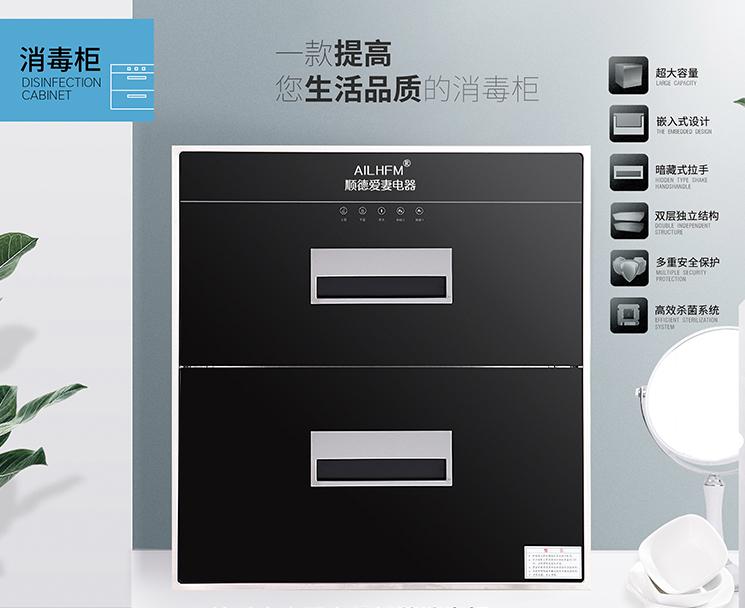 家用餐廳飯館不銹鋼120升消毒碗柜批發