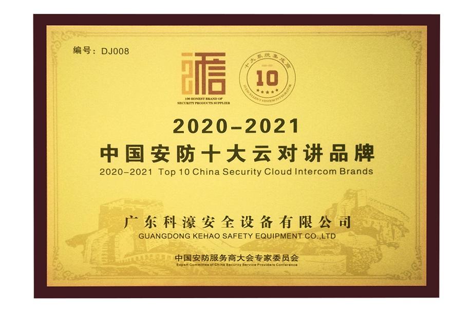 2020-2021中国安防十大云对讲品牌