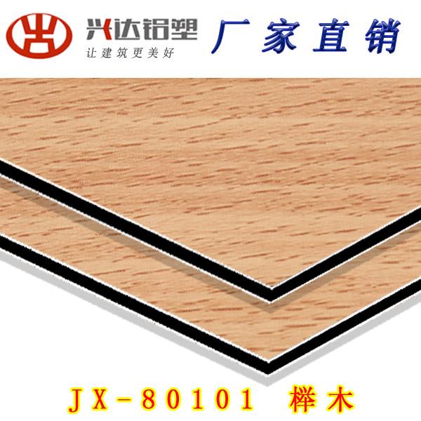 JX-80101 櫸木