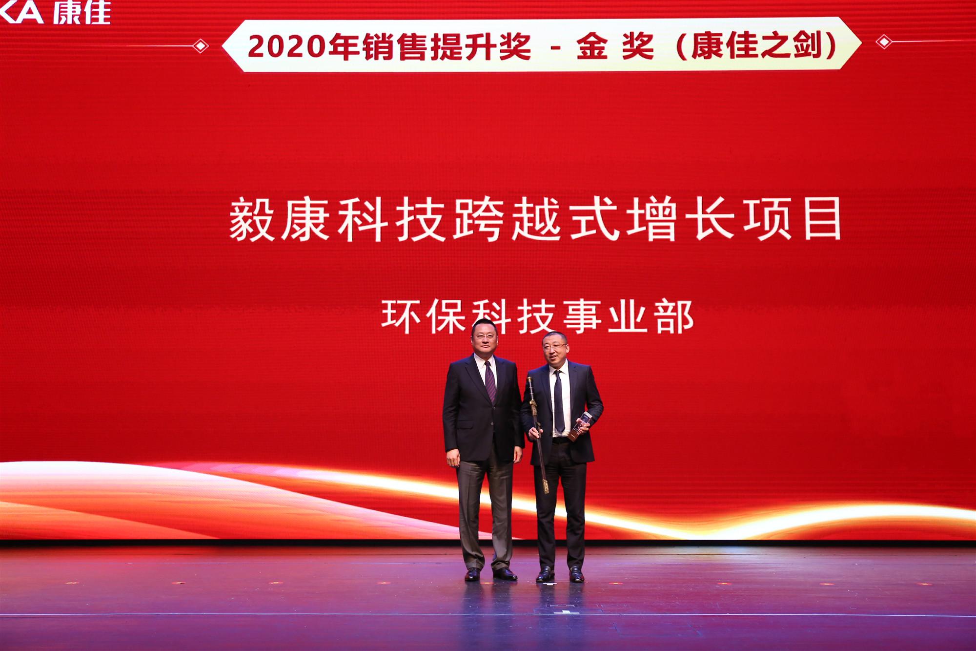 """毅康科技有限公司荣获康佳集团2020年度最高奖项""""康佳之剑"""""""