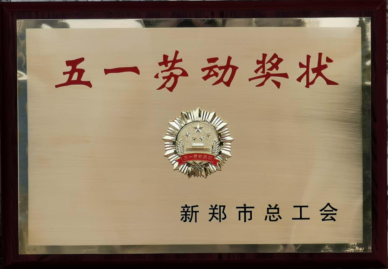 """公司榮獲""""新鄭市五一勞動獎狀"""""""